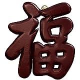 Oriental Furniture Set of 4 Wooden Symbols