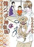 僕とシッポと神楽坂 3 (オフィスユーコミックス)