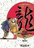 龍-RON-(38) (ビッグコミックス)