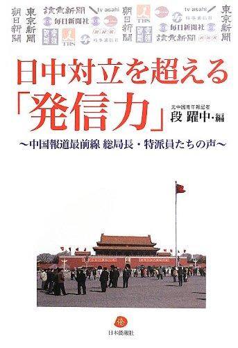 日中対立を超える「発信力」──中国報道最前線 総局長・特派員たちの声