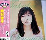 岡村孝子 ベスト・オブ・ベスト DQCL-2045 [Special Edition] / 岡村孝子 (CD - 2012)