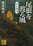 文庫 / 笹本 稜平 のシリーズ情報を見る