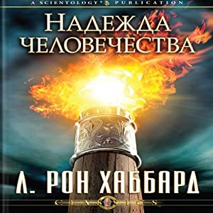 The Hope of Man: Russian Edition | [L. Ron Hubbard]