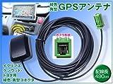【シードスタイル】高感度GPSアンテナ  緑角型カプラ  イクリプス/トヨタ純正ナビ/ダイハツ純正ナビ/ケンウッド 対応