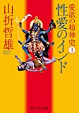愛欲の精神史1 性愛のインド (角川ソフィア文庫)