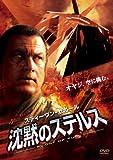 沈黙のステルス [DVD]