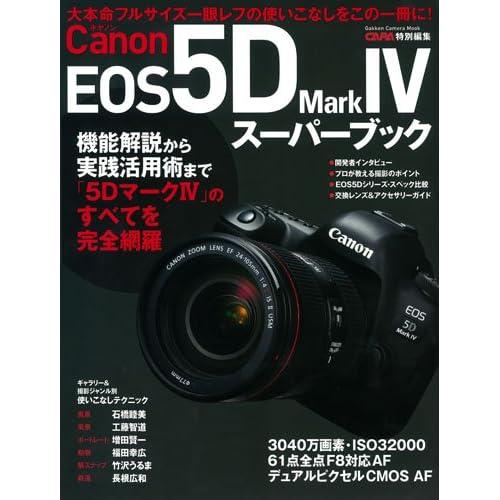 キヤノンEOS5D MarkIVスーパーブック (Gakken Camera Mook)