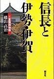 信長と伊勢・伊賀―三重戦国物語