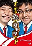 ギンギラ銀にシャリげなく [DVD]