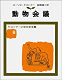 動物会議 (ケストナー少年文学全集 (8))