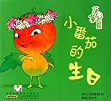 img - for The World Of Vegetable Fairies-The Birthday of Tomato Fairy (Chinese Edition) book / textbook / text book