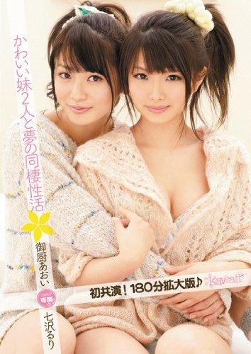 かわいい妹2人と夢の同棲性活 七沢るり 御厨あおい kawaii [DVD]