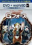 スパイアニマル・Gフォース DVD+microSDセット[DVD]
