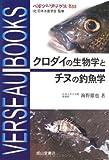 クロダイの生物学とチヌの釣魚学 (ベルソーブックス 33)