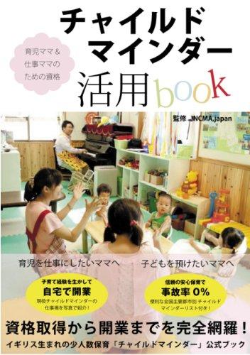 仕事ママ&育児ママの資格 チャイルドマインダー活用book