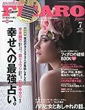 madame FIGARO japon (フィガロ ジャポン) 2010年 07月号 [雑誌]