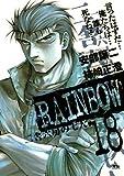 RAINBOW(18) (ヤングサンデーコミックス)
