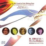 歌、太陽のように・・・明治・大正・昭和に凛々しく生きた日本の女性作曲家たち