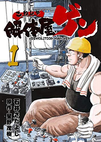 【Kindleセール】「解体屋ゲン」1〜30巻が0円セール!30巻以降も100円多数