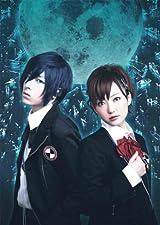 阿澄佳奈、蒼井翔太主演の舞台版「ペルソナ3」のDVDが5月リリース