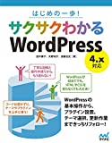 【Amazon.co.jp限定】はじめの一歩!  サクサクわかるWordPress 4.x対応(3種類の特典付き)