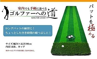 GOLF パター 練習用マット 3m くるくる巻ける スコアアップ 自宅