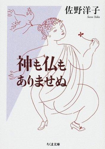 神も仏もありませぬ (ちくま文庫)