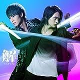 解(期間限定盤)(DVD付)