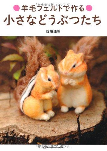 羊毛フェルトで作る 小さなどうぶつたち (TWJ books)