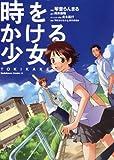 時をかける少女 TOKIKAKE<時をかける少女 TOKIKAKE> (角川コミックス・エース)