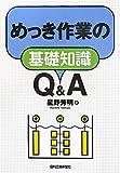 めっき作業の基礎知識Q