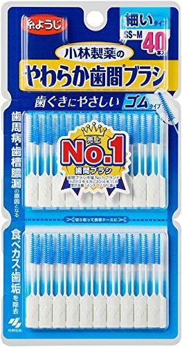 小林製薬のやわらか歯間ブラシ 細いタイプ SS-Mサイズ 40本 ゴムタイプ