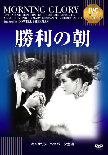 勝利の朝 《IVC BEST SELECTION》 [DVD]