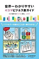 世界一わかりやすい4コマビジネス書ガイド