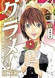 グ・ラ・メ! 10―大宰相の料理人 (BUNCH COMICS)