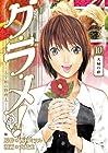 グ・ラ・メ! ~大宰相の料理人~ 第10巻 2009年11月09日発売