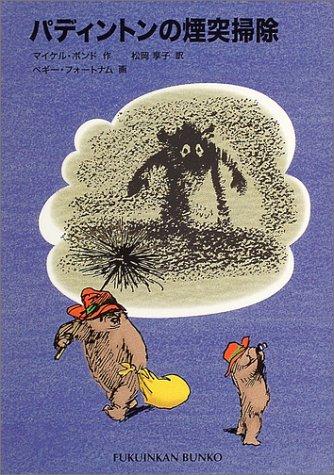 パディントンの煙突掃除―パディントンの本〈6〉