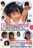 ジュニア・アイドル写真集 Pure Angel