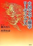 中国文化人類学リーディングス