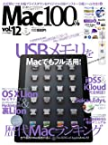 Mac100% Vol.12 (100%ムックシリーズ)