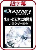 超字幕/Discovery ネットビジネスの勝者 ブラウザー戦争 [ダウンロード]
