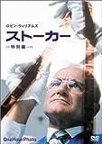 ストーカー 特別編 (初回限定生産) [DVD]