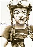 人生の地図 [単行本] / 高橋 歩 (著); A‐Works (刊)