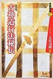 古神道行法秘伝 (実践講座)