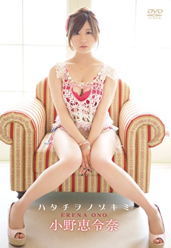 小野恵令奈/ハタチヲノゾキミ [DVD]