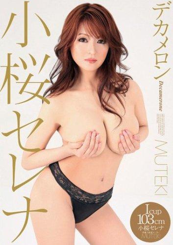 デカメロン 小桜セレナ MUTEKI [DVD]