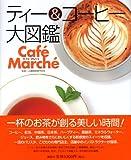 ティー&コーヒー大図鑑