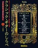 クラシックギターのしらべ プレミアムセレクション(CD付) (ACOUSTIC GUITAR MAGAZINE)