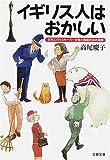 イギリス人はおかしい—日本人ハウスキーパーが見た階級社会の素顔 (文春文庫)