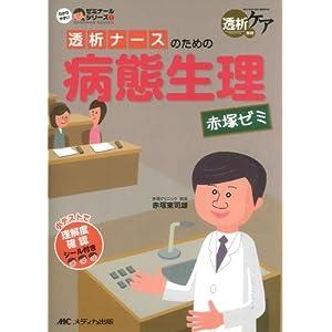 透析ナースのための病態生理赤塚ゼミ (わかりやすいゼミナールシリーズ)